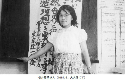 196106 setsuko sakurai.jpg