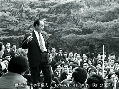 19720426 sayama.jpg