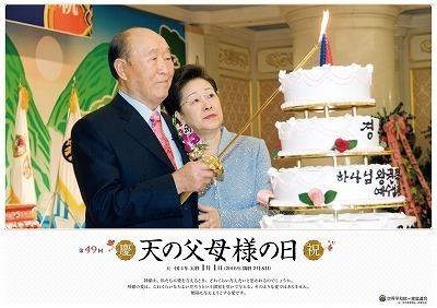 第49回天の父母様の日_高.jpg
