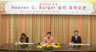 hevenlyG'burger20151030.jpg
