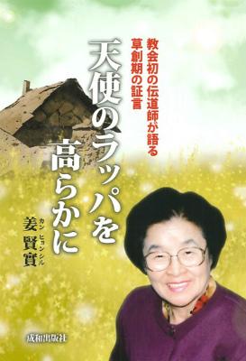 tenshinorappa.jpg